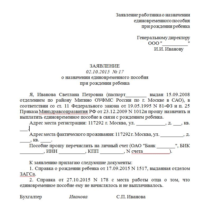 Фсс Заявление О Назначении Пособия